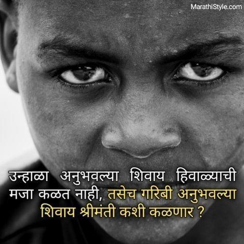 cool marathi status