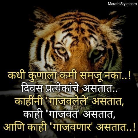 breakup marathi status