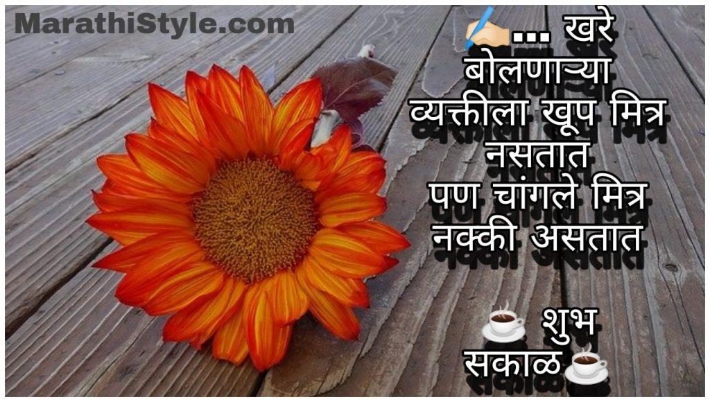 shubh sakal marathi