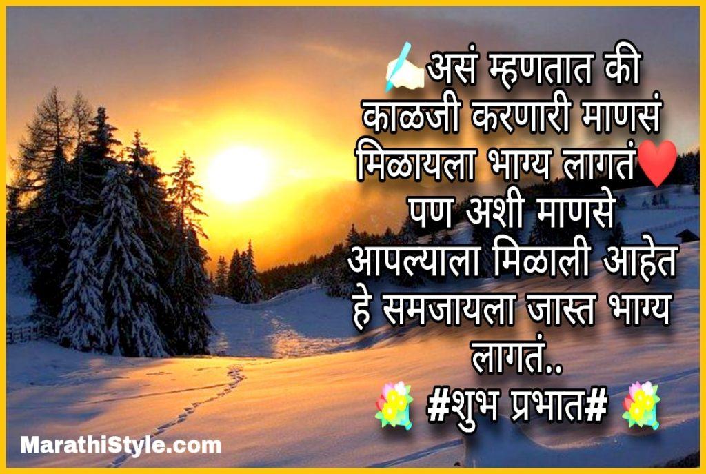 Good Morning Marathi Quotes