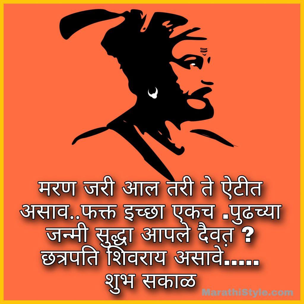 Suprabhat Messages SMS