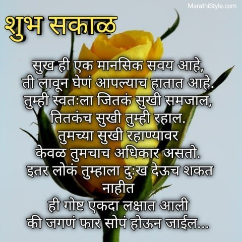 gm status marathi