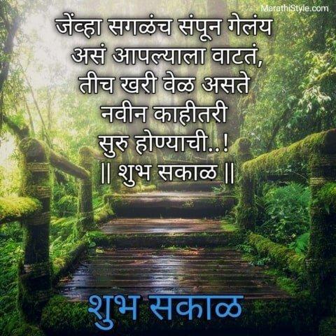 gm quotes in marathi