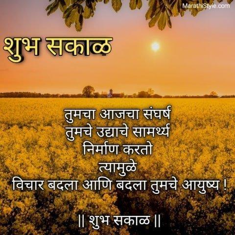 gm marathi images
