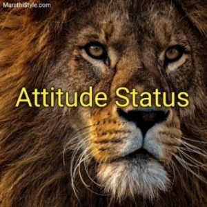 Marathi Attitude Status | रॉयल मराठी एटीट्यूड स्टेटस | Marathi Status