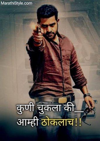 marathi sms Facebook Whatsapp