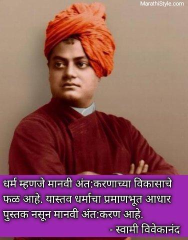 Swami Vivekananda Marathi Suvichar