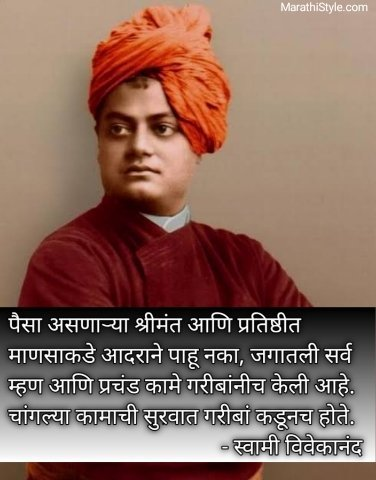 Swami Vivekananda In Marathi Thought