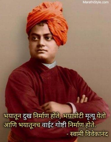 Vivekananda Marathi Suvichar