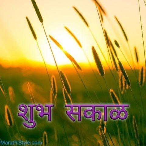 marathi good morning