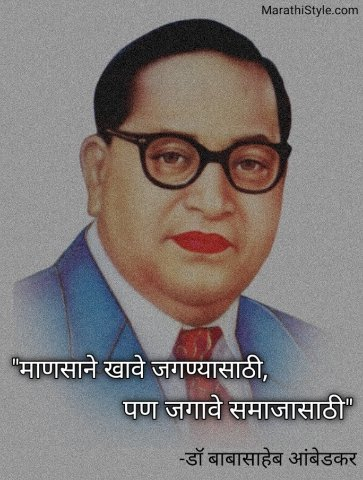 Dr. Babasaheb Ambedkar Yanche Vichar