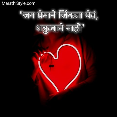Prem Suvichar Marathi Thought Quotes Status