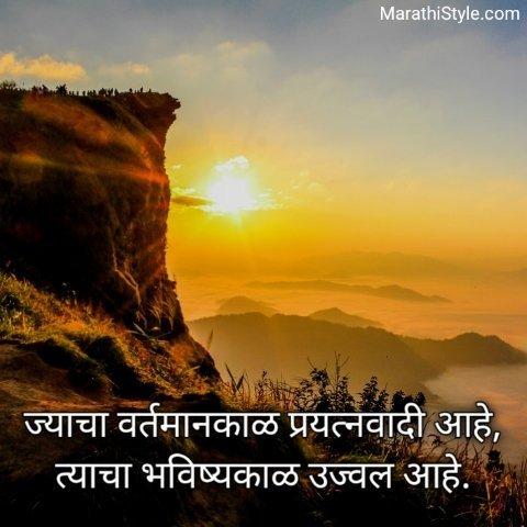 new marathi suvichar sangrah, marathi suvichar on shabd, navin marathi suvichar, marathi suvichar images, free marathi suvichar, anmol suvichar marathi, ganpati suvichar marathi, marathi suvichar sangrah for whatsapp