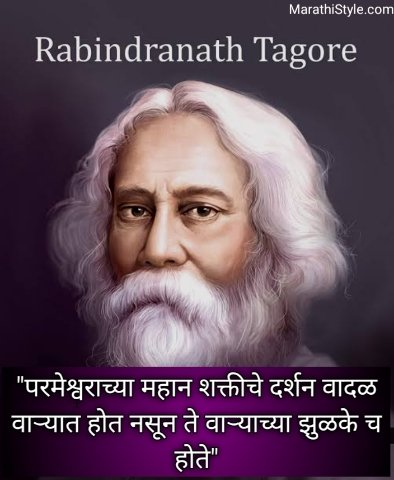Rabindranath Tagore Quotes in Marathi