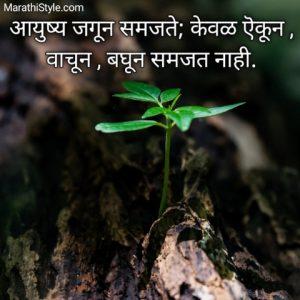 जीवनावर मराठी सुविचार Marathi Suvichar Quotes for Success Life Quotes