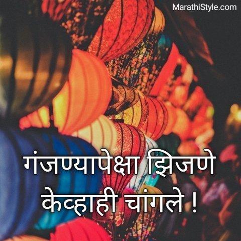 भावनिक सुविचार | Emotional Marathi Suvichar