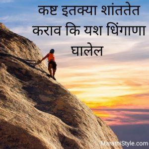 Success Quotes in Marathi Suvichar | यश आणि ध्येय संघर्ष मराठी सुविचार