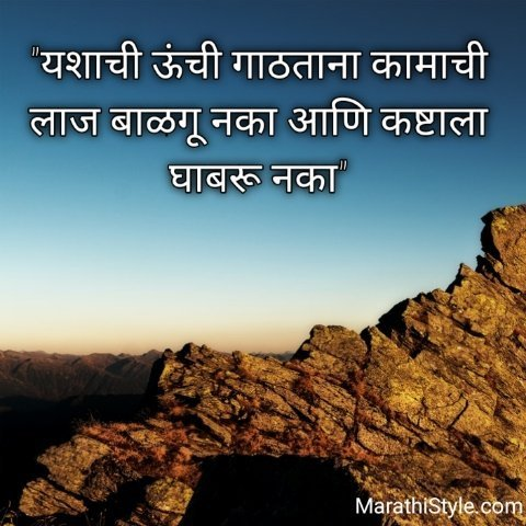 inspirational quotes on success in marathi