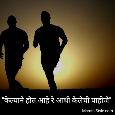 new marathi suvichar sms