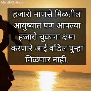 आई-बाबा सुविचार   Aai baba Marathi Suvichar Quotes Status