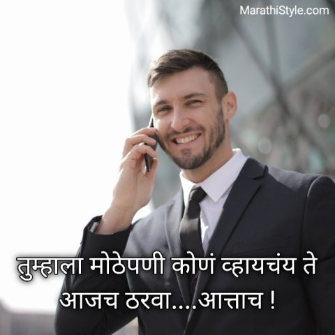 self respect quotes in marathi