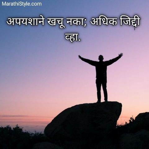 आत्मविश्वास वाढवणारे सुविचार | Marathi Suvichar For Self Confidence