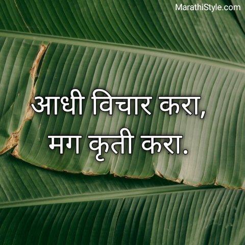 Emotional School Marathi Suvichar Sad Status fb whatsapp quotes sms