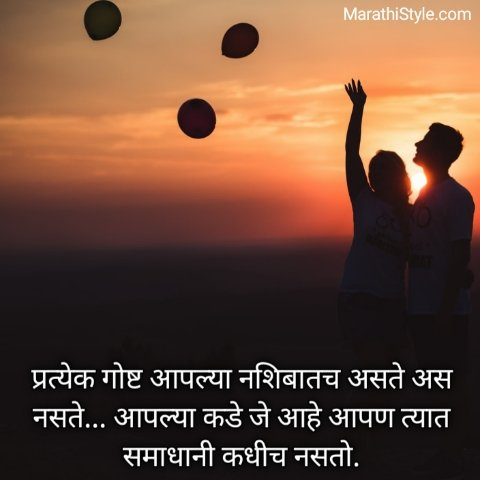 quotes on relationships in marathi