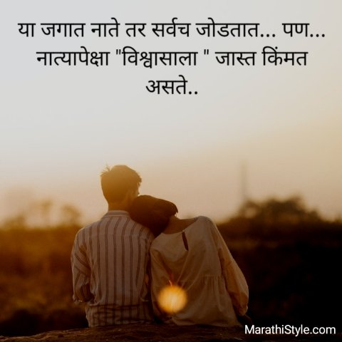 Marathi Suvichar Family Relationship message