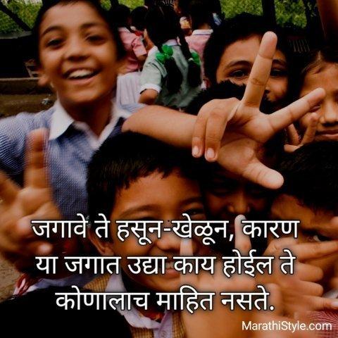 Samajik Marathi Suvichar sms Quotes