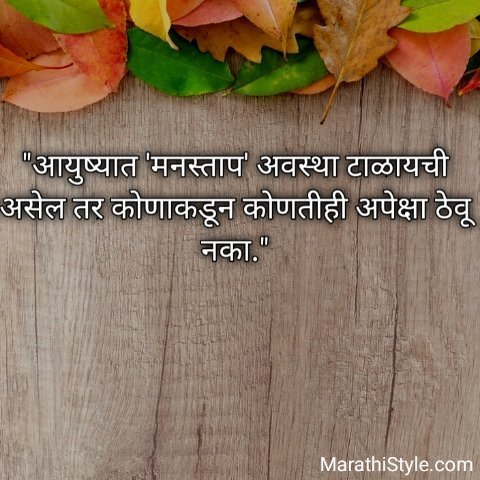 Philosophy Suvichar In Marathi