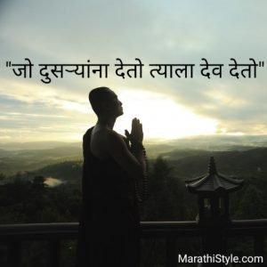 Inspiring Spiritual Quotes in Marathi Suvichar | आध्यात्मिक मराठी सुविचार
