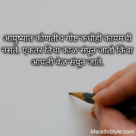 Marathi Suvichar Tatwadnyan