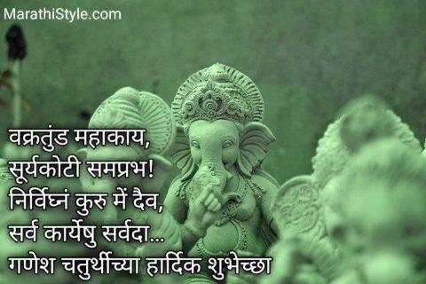 Ganapati Status in Marathi