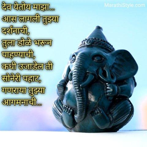 Ganpati bappa Quotes marathi