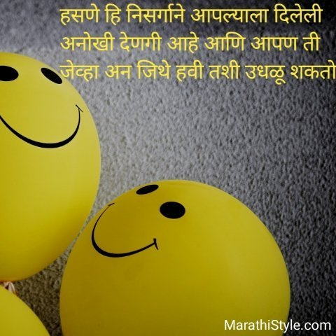 happy sms marathi