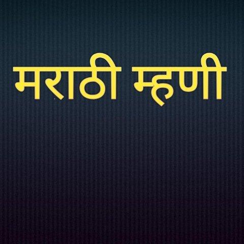 मराठी भाषेतील म्हणी व त्यांचे अर्थ | Marathi Mhani | मनोरंजक म्हणी
