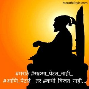 Traditional Quotes In Marathi