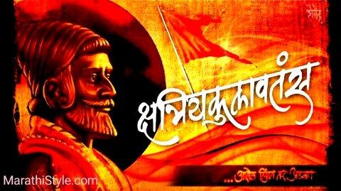 Swarajya Quotes In Marathi