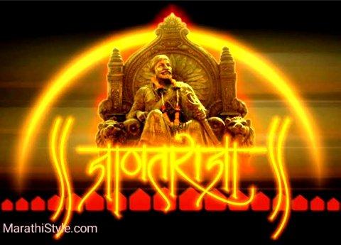 Kattar Shivbhakt Status In Marathi