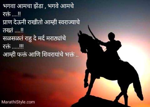 Maratha Empire Quotes In Marathi