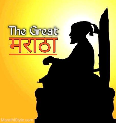 दि ग्रेट मराठा The Great Maratha Quotes Marathi Sms, Status, Shayari, Kavita, slogan