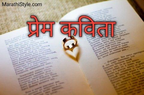 प्रेम कविता मराठी | Marathi Prem Kavita | Marathi Poem On Love