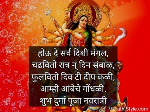 हैप्पी नवरात्रि