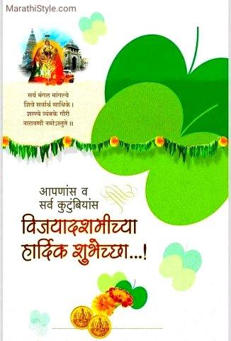 dasara marathi greetings