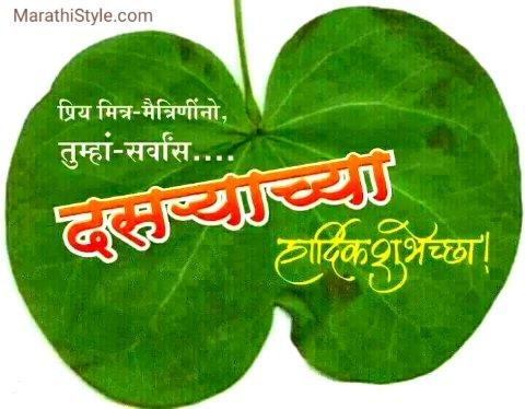 दसरा शुभेच्छा मेसेज | Dasara Wishes In Marathi Shubhechha