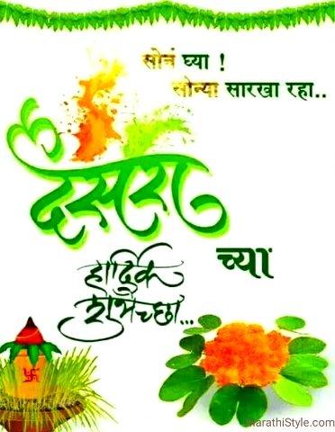 dasara marathi message