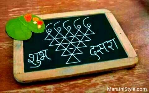 dasara status marathi