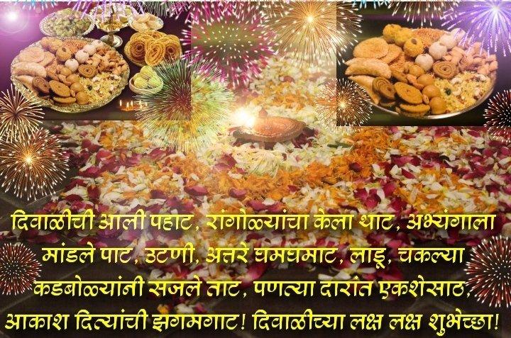 marathi diwali wallpaper