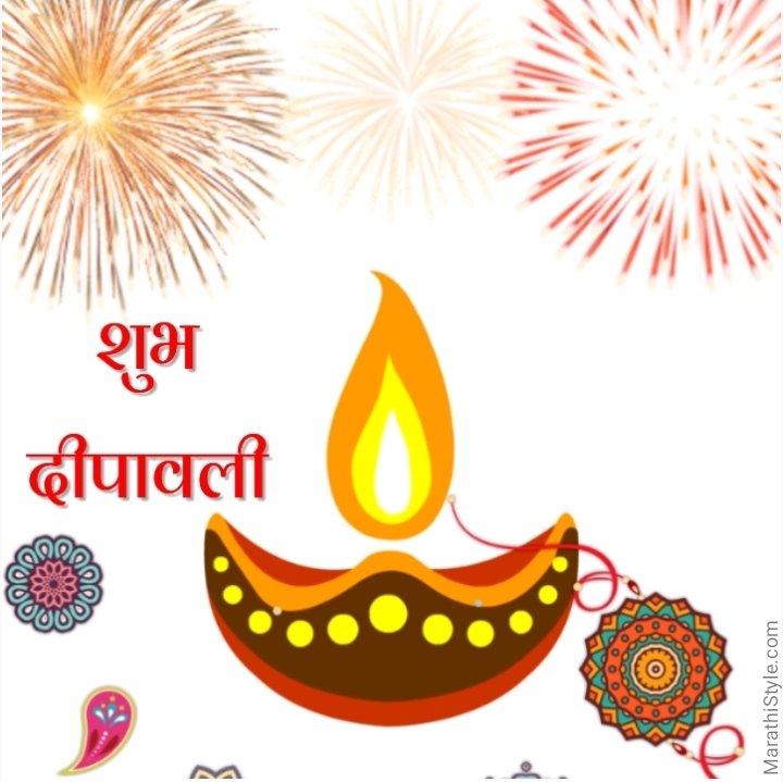 happy diwali wishes in marathi
